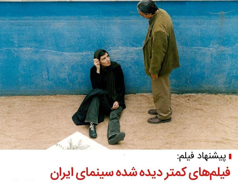 فیلمهای کمتر دیده شدهی سینمای ایران