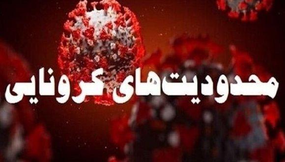 اعمال محدودیتهای ویژه کرونایی به مدت ۲ روز در زنجان