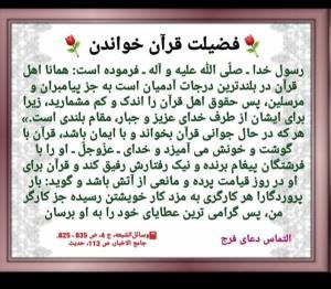 قرآن خواندن...