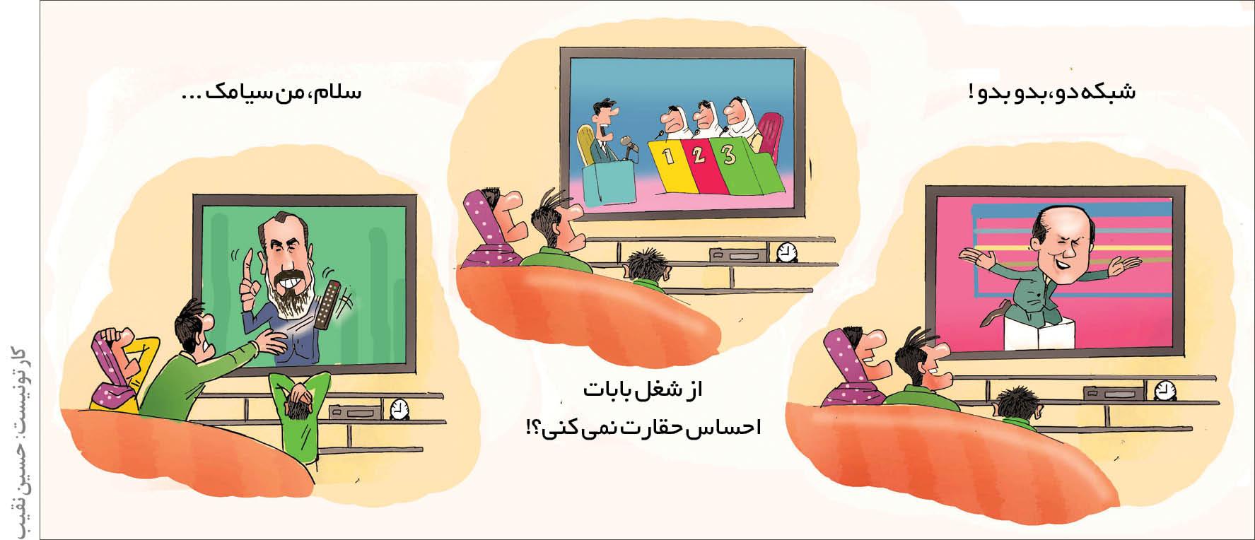 کارتون/ شب یلدا و تلویزیون ما!