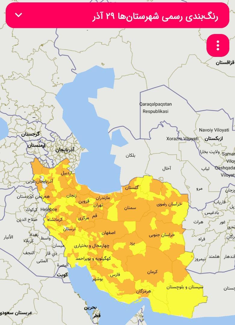 قرنطینه جواب داد؛ ایران بدون شهر قرمز