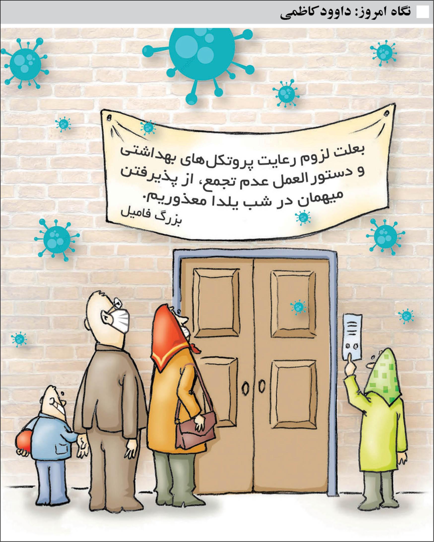 کارتون/ از پذیرفتن مهمان در شب یلدا معذوریم!