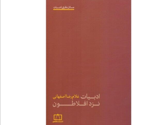 تازه های نشر/ «ادبیات نزد افلاطون» منتشر شد