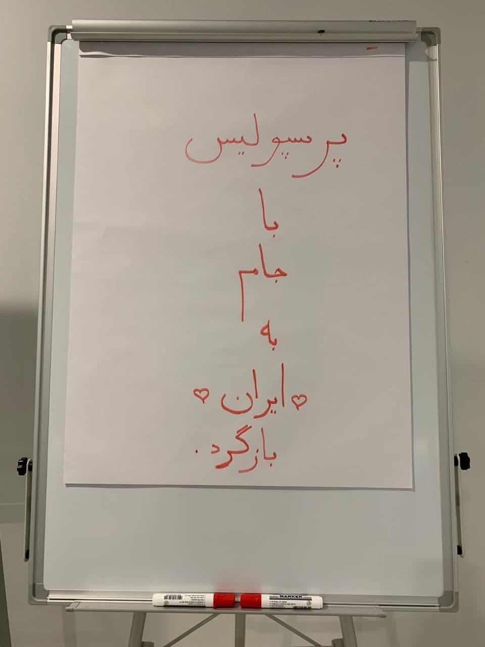 یادگاری ایرانی های قطر در رختکن پرسپولیس