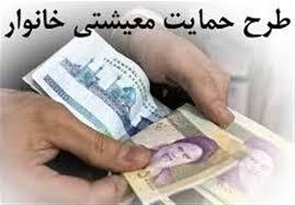 پرداخت معیشتی به ۴۰ میلیون نفر
