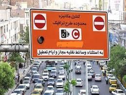 لغو طرح زوج و فرد خودروها در کلانشهر اصفهان