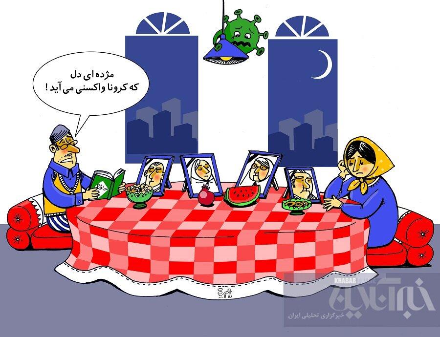 کاریکاتور/ عاقبت دورهمی شب یلدا در یک خانواده شلوغ!