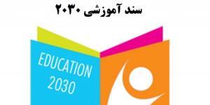نامه مجلسیها در اعتراض به ردیف بودجه برای سند 2030