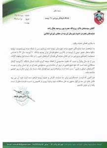 درخواست مدیرعامل ۹۰ ارومیه از نماینده مجلس