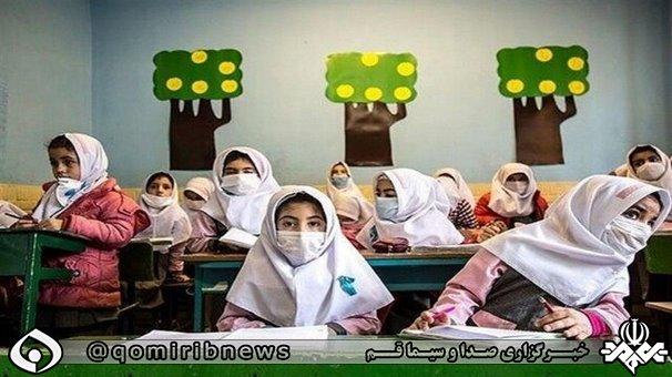 دانش آموزان اول و دوم ابتدایی از ابتدای بهمن به مدرسه میروند