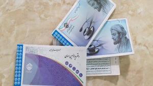 حذف دفترچه درمانی تأمین اجتماعی در خوزستان