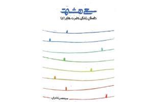 کتاب داستانی حضرت هاجر(س) منتشر شد