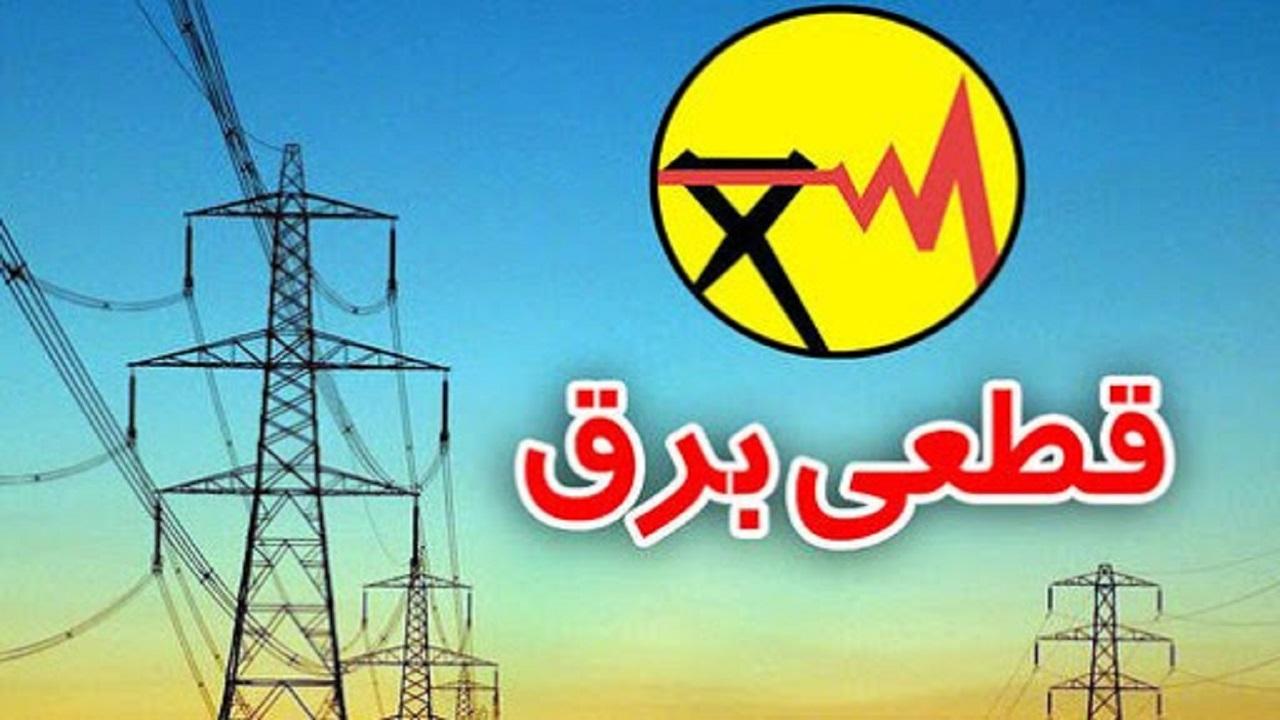برنامه قطع برق روز پنجشنبه در سمنان، شاهرود و سرخه