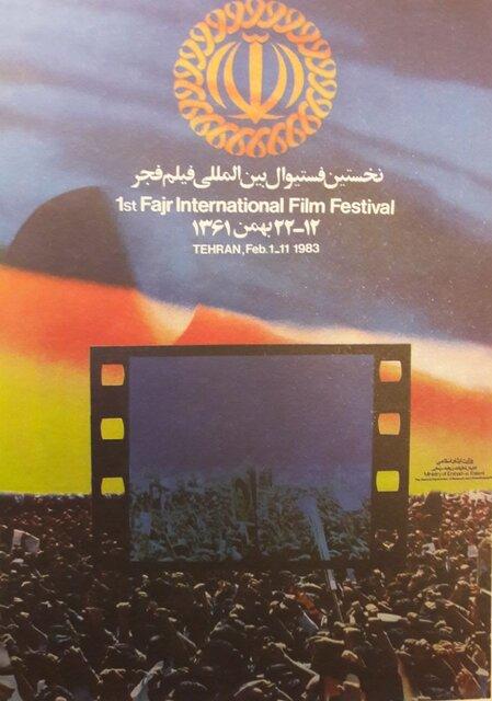 وقتی جشنواره فیلم فجر با 750 هزار تومان برگزار می شد!