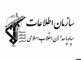 سازمان اطلاعات سپاه مرجع پنجم استعلامی
