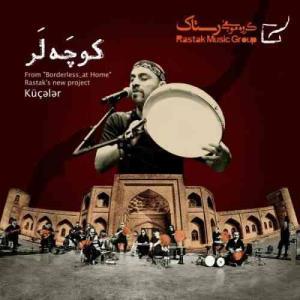 آهنگ محلی/ گروه رستاک و نوای زیبای موسیقی ترکی با «کوچه لر»