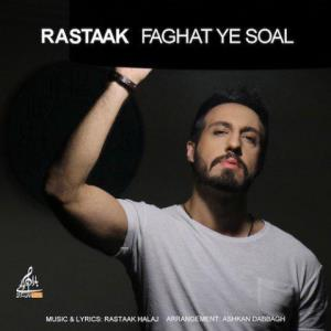 آهنگ زیبای «فقط یک سوال» از رستاک حلاج را با هم بشنویم