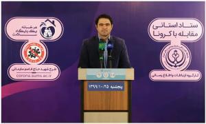 بهبودی بیش از ۱۶۰ هزار بیمارمبتلا به کرونا در فارس