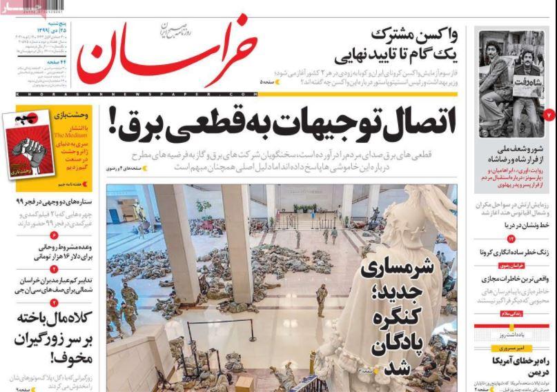 روزنامه خراسان/ اتصال توجیهات به قطعی برق!