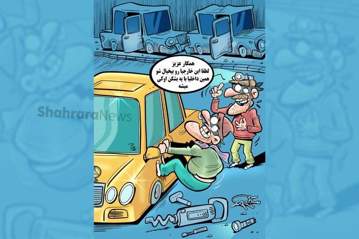 کارتون/ سارقی که با «بشکن» ۴۰۰ خودرو را دزدید
