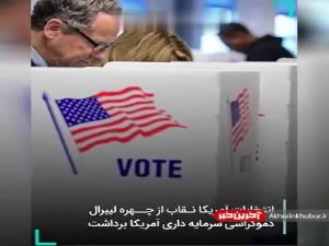 نتایج انتخابات آمریکا و مسئولیت جهانی