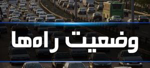وضعیت ترافیکی راههای البرز