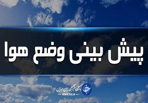جو اصفهان تا ۳ روز آینده ناپایدار است