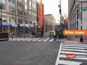 تدابیر امنیتی شدید در اطراف ساختمان کنگره آمریکا