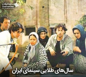 مروری بر فیلمهای اکران شده در سال ۱۳۸۳
