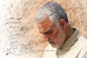 روضهخوانی شهید سلیمانی برای حضرت زهرا(س)
