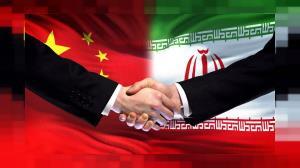 اعلام حمایت چین از مواضع ایران