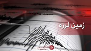 زلزله دشتک در چهارمحال و بختیاری خسارتی نداشت