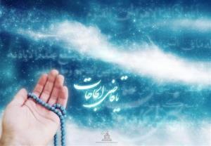 جایگاه منتظران امام عصر در کلام زین العابدین (ع)