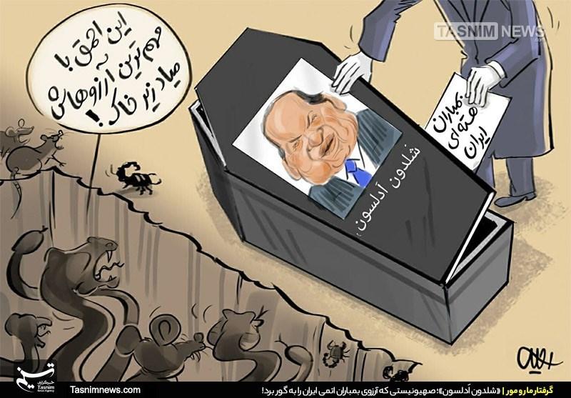 کاریکاتور/ صهیونیستی که آرزوی بمباران اتمی ایران را به گور برد