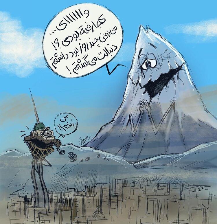 کاریکاتور/ دماوند و برج میلاد دوباره همدیگرو دیدن!