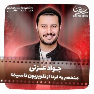 جواد عزتی منحصر به فرد از تلویزیون تا سینما