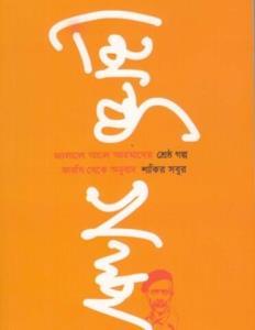 انتشار بهترین داستانهای جلال آل احمد به زبان بنگالی