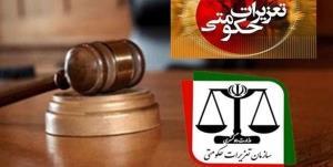 محکومیت ۲ کارمند بانک به اتهام خرید فروش ارز در یاسوج
