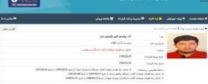 قرارداد نوه علی پروین ثبت شد