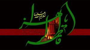اشعار ویژه شهادت حضرت زهرا (س)؛ غمی در جان زهرا میشود تکرار در تکرار