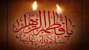 چند نکته پیرامون همسرداری «حضرت فاطمه زهرا (س)»