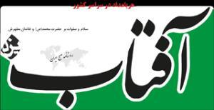 سرمقاله آفتاب یزد/ راه کاسبی با اصلاحطلبی تا اطلاع ثانوی بسته شده است!