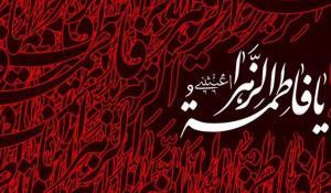 اشعار شهادت حضرت زهرا (س)