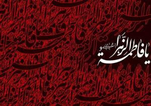 روضه حضرت زهرا (س) با نوای حمید علیمی