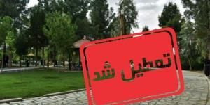 دلیل تعطیلی پارک لاله تهران اعلام شد