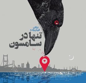 برگزیده خودنویس ۹۸ از داستان واقعی دختری ماجراجو در ترکیه میگوید