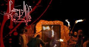 نماهنگ فاطمیه با نوای حاج میثم مطیعی