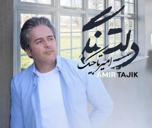 آهنگ جدید/ امیر تاجیک از «دلتنگی» خواند