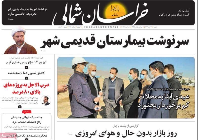 روزنامه  خراسان شمالی
