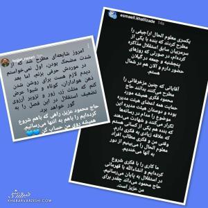 بگویید «حاج محمود»